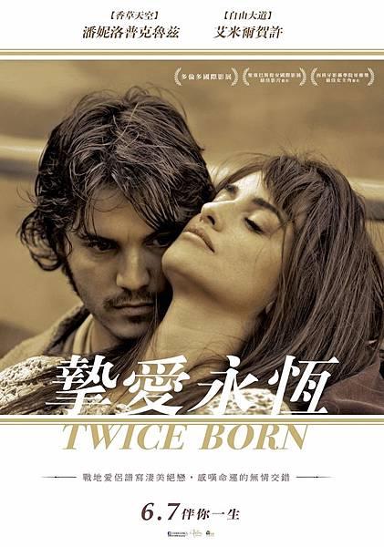 摯愛永恆 Twice Born(6/7上映)