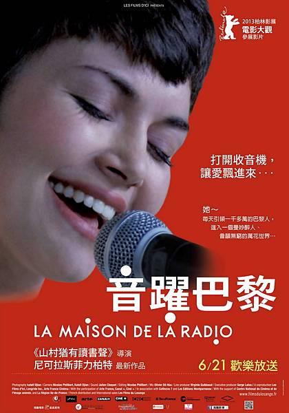 音躍巴黎 La maison de la radio
