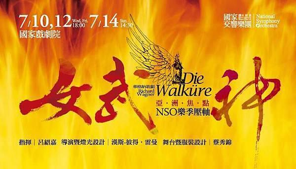 NSO歌劇《女武神》NSO Opera—Die Walküre