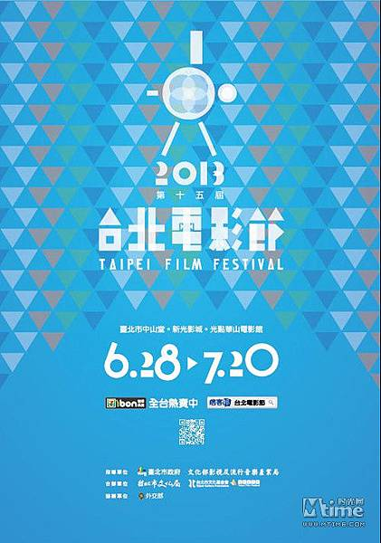 2013台北電影節