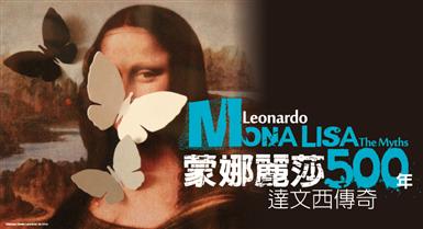 蒙娜麗莎五百年:達文西傳奇 Leonardo-Mona Lisa-The Myths