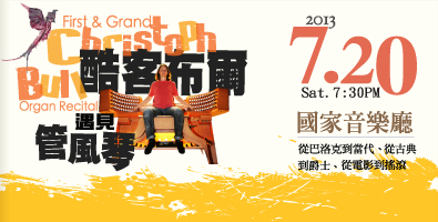 酷客布爾遇見管風琴First & Grand--Christoph Bull Organ Recital