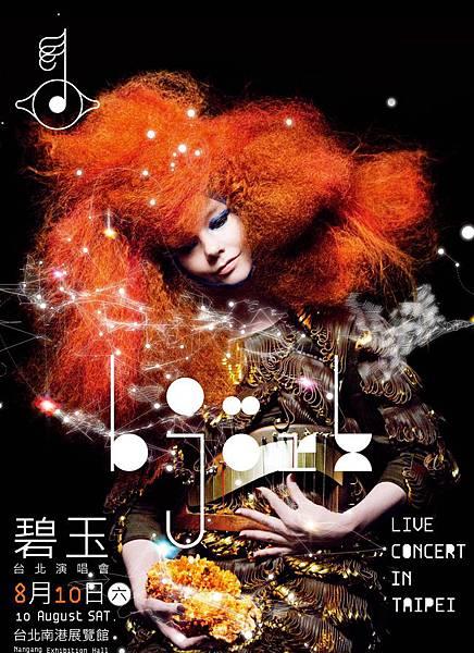 Björk碧玉2013台北演唱會