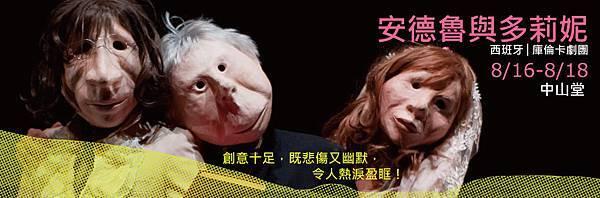 """2013臺北藝術節《安德魯與多莉妮》 2013TAF """" André & Dorine """""""