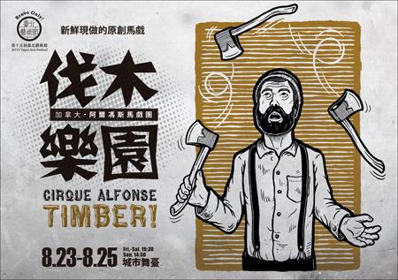 2013 第十五屆臺北藝術節-伐木樂園