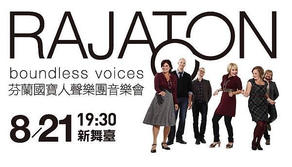 無限天籟 - 芬蘭國寶Rajaton-人聲樂團音樂會 Rajaton Boundless Voice