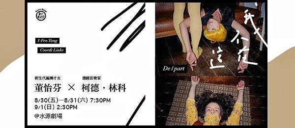 2013臺北藝術節 董怡芬與朋友們《我不在這》 2013TAF 《De/part》