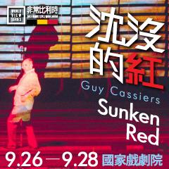 世界之窗 比利時系列-基‧蓋西耶&東尼浩斯劇院《沈沒的紅》Guy Cassiers & Toneelhuis - Sunken Red