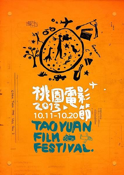 2013桃園電影節 2013 Taoyuan Film Festival