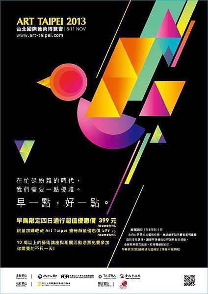 ART TAIPEI 2013 台北國際藝術博覽會