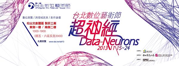 第八屆台北數位藝術節 超神經Data-Neurons感官極限