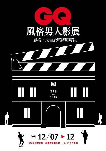 GQ風格男人影展 GQ Man of the Year 2013: Film Festival