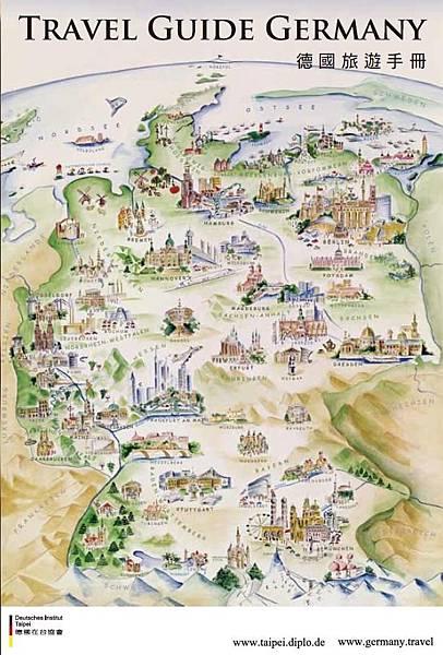 「德國旅遊手冊2014-2015」免費索取