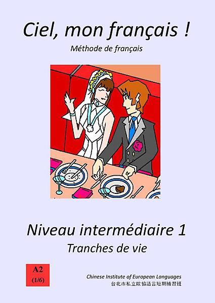 法文教材弟七本(中級程度,六本之一)