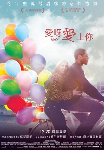 愛呀愛上你 Max
