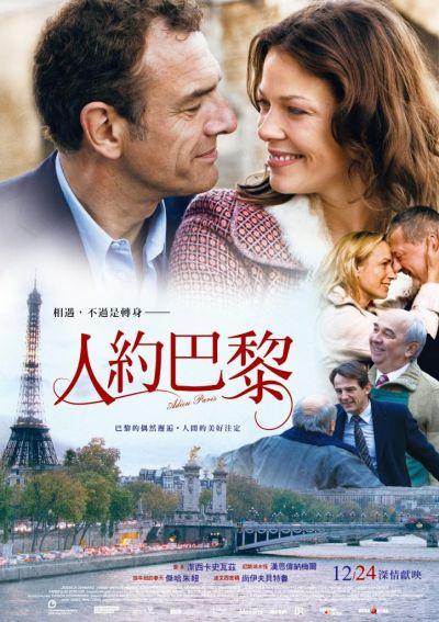 人約巴黎 Adieu Paris