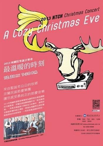 2013兩廳院聖誕音樂會《最溫暖的時刻》2013 NTCH Christmas Concert - A Cozy Christmas Eve