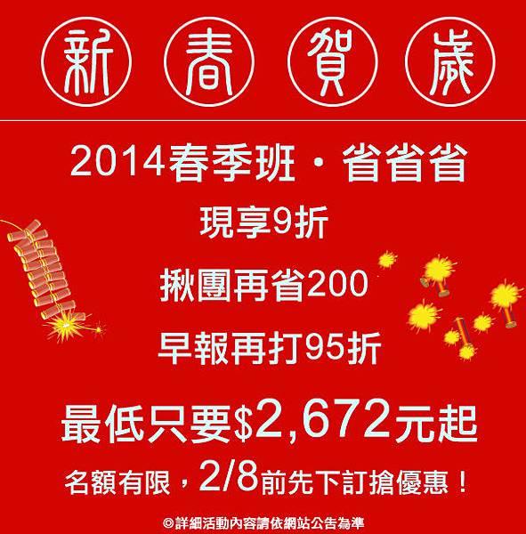 2014春季班,新春賀歲省省省!每期最低只要$2,672元起