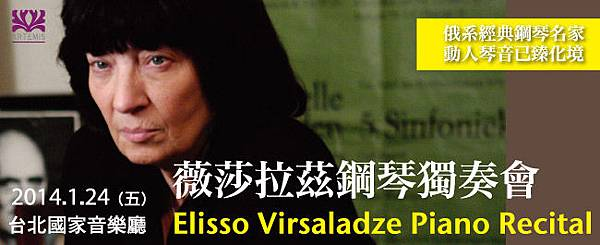 薇莎拉茲鋼琴獨奏會Elisso Virsaladze Piano Recital