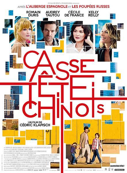 紐約愛情拼圖Casse-tête chinois (2/14上映)