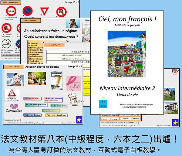 《最新消息》法文教材第八本(中級程度,六本之二)出爐囉!