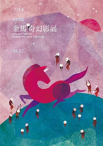2014金馬奇幻影展