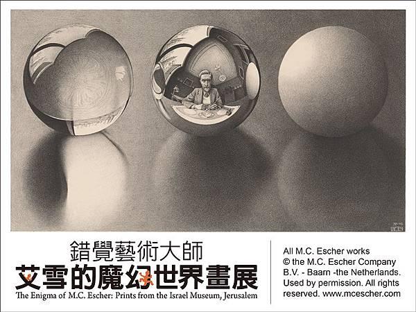 錯覺藝術大師 艾雪的魔幻世界畫展