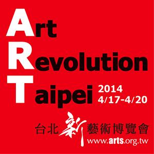 「印象‧當代」第四屆2014台北新藝術博覽會