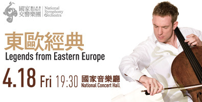 NSO《東歐經典》Legends from Eastern Europe