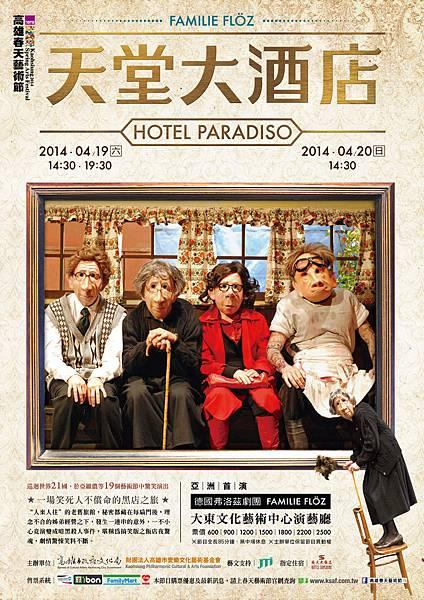 天堂大酒店 /Hotel Paradiso