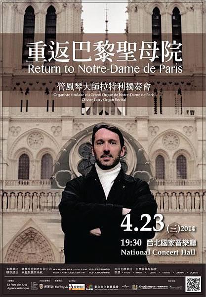 《法文專區》表演:重返巴黎聖母院 ─ 管風琴大師拉特利獨奏會 Olivier Latry Organ Recital