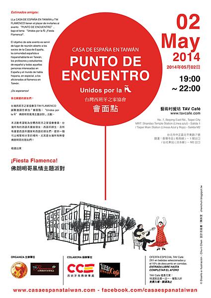 台灣西班牙之家協會:佛朗明哥風情主題派對