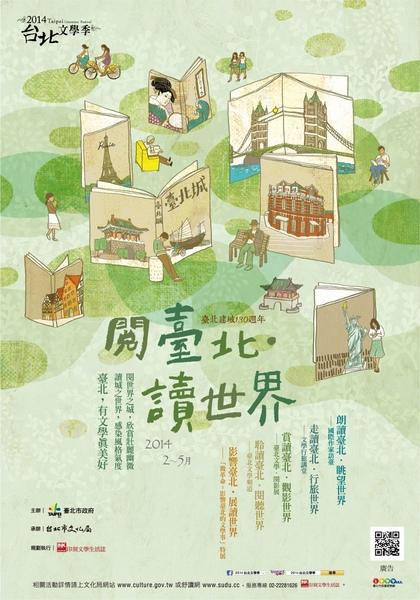 2014臺北文學季 文學‧閱影展 Taipei Literature Festival