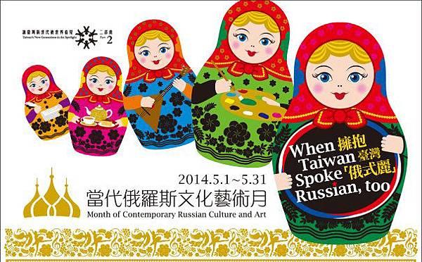 2014/5/1~5/31 當代俄羅斯文化藝術月