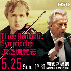 NSO 五月德意志《浪漫德意志》 The Germanic May series─Three Romantic Symphonies