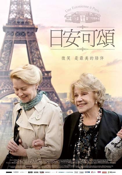日安可頌 A Lady in Paris