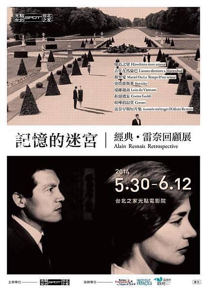 光點台北 5/30-6/12 「記憶的迷宮—經典.雷奈回顧展」