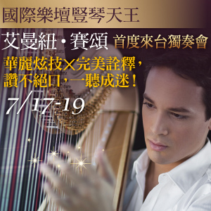 【法式情迷】艾曼紐.賽頌首度來台豎琴獨奏會