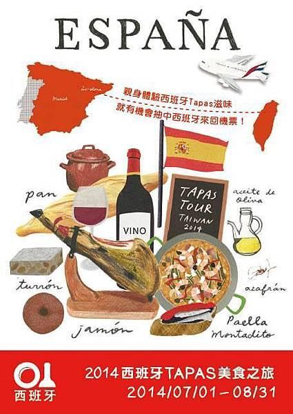 「西班牙TAPAS美食之旅」活動