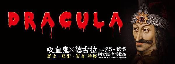 《歐洲專區》展覽:德古拉傳奇─吸血鬼歷史與藝術特展