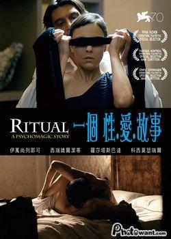 一個.性.愛.故事 Ritual - A Psychomagic Story