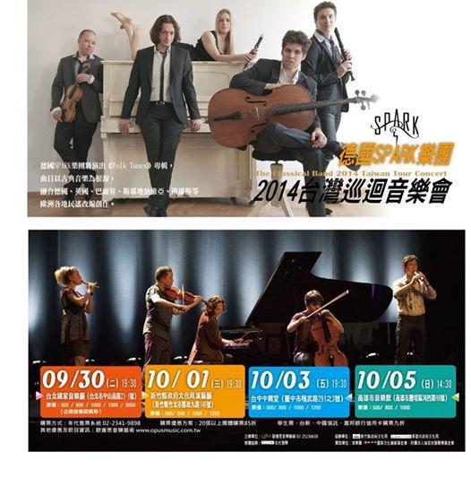 德國SPARK樂團2014台灣巡迴音樂會