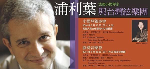 法國國家文學勛爵─小提琴家浦利葉與台灣絃樂團