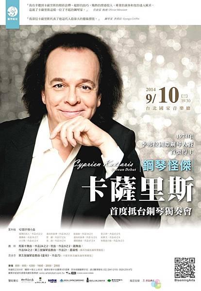 卡薩里斯首度抵台鋼琴獨奏會 Cyprien Katsaris Taiwan Debut