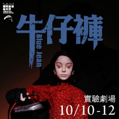 2014國際劇場藝術節-楊輝 & 瑞士洛桑劇院《牛仔褲》Yeung Faï & Théâtre Vidy-Lausanne-Blue Jeans