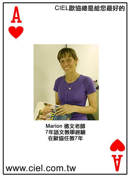 Marion Angelika SCHELLENBERGER 教師國籍: 德國 教授語言: 德語 使用語言: 中文、英文 7年語文教學經驗,在歐協任教7年 查詢最新開班:http://www.ciel.com.tw/teacher_ge_info.asp?code=MAK
