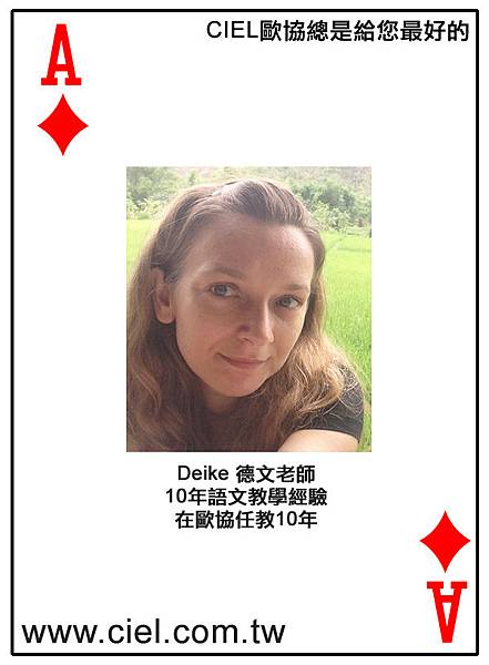 Deike Lautenschlaeger (女,德國籍) 歐協專任德文教師,大眾傳播學系碩士,曾於電視台服務數年,擔任記者職位表現傑出,精通英文及俄文,法文也有一定基礎,是一位相當有經驗且擅長帶動班級氣氛的老師。 查詢最新開班:http://www.ciel.com.tw/teacher_ge_info.asp?code=LAU