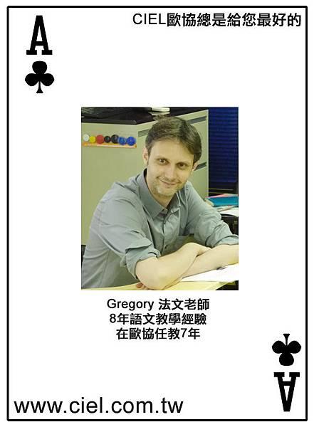 Gregory Simon (男,法國人,2007年任職) 歐協法文專任教師,巴黎第五大學法語教學碩士以及Limoges大學經濟管理學碩士。8年語文教學經驗。在歐協任教7年。通中文與英文。 查詢最新開班:http://www.ciel.com.tw/teacher_fr_info.asp?code=GRE