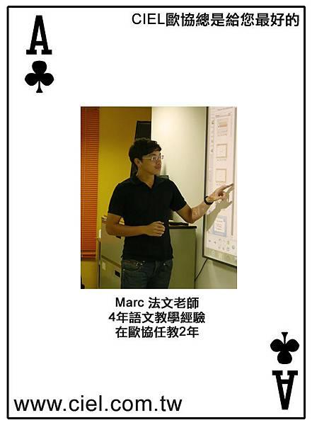 Marc-Said Tang ( 唐威洋, 男,法國人,2012年任職 ),母語為法文及中文,歐協語文法文和阿拉伯文專任教師,政治大學阿拉伯語文學系、外交學系及突尼西亞馬那爾大學語言教學畢,具中東貿易經驗。 查詢最新開班:http://www.ciel.com.tw/teacher_fr_info.asp?code=MST