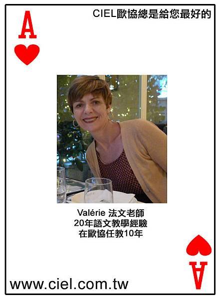 Valérie Yuan Ponasse (女,法國籍,2004年任職) 歐協法文專任教師, 20年語文教學經驗。老師曾任教於Marie-Claire, LVMH 之法文訓練課程以及歐協語文中心各種程度團體課程。通中文與英文。 查詢最新開班:http://www.ciel.com.tw/teacher_fr_info.asp?code=VAL